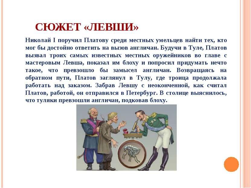 СЮЖЕТ «ЛЕВШИ» Николай I поручил Платову cреди местных умельцев найти тех, кто...