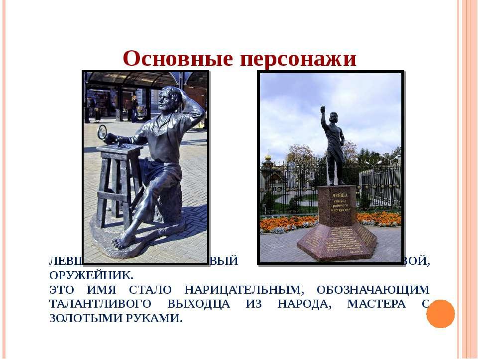 ЛЕВША - ТАЛАНТЛИВЫЙ РУССКИЙ МАСТЕРОВОЙ, ОРУЖЕЙНИК. ЭТО ИМЯ СТАЛО НАРИЦАТЕЛЬНЫ...