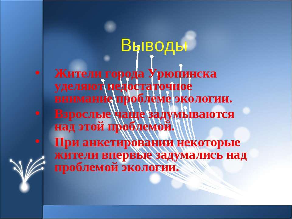 Жители города Урюпинска уделяют недостаточное внимание проблеме экологии. Взр...