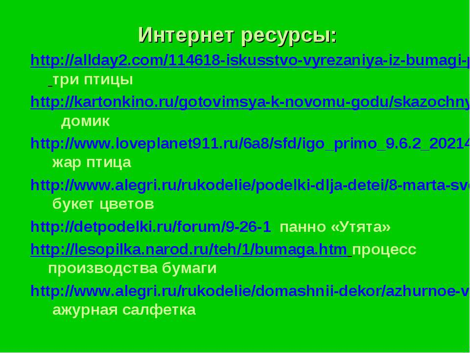 Интернет ресурсы: http://allday2.com/114618-iskusstvo-vyrezaniya-iz-bumagi-pa...
