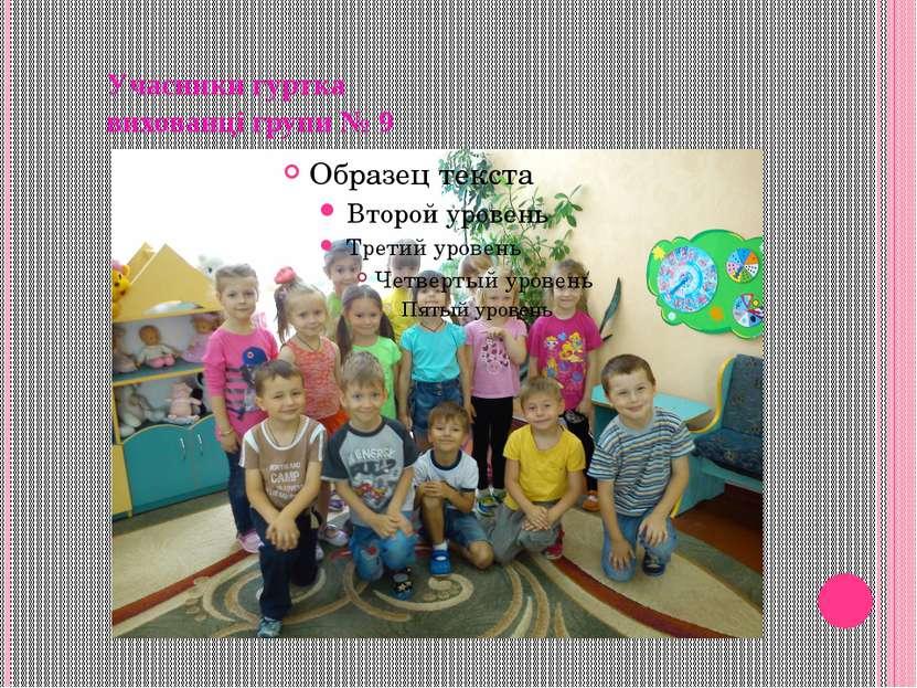 Учасники гуртка вихованці групи № 9