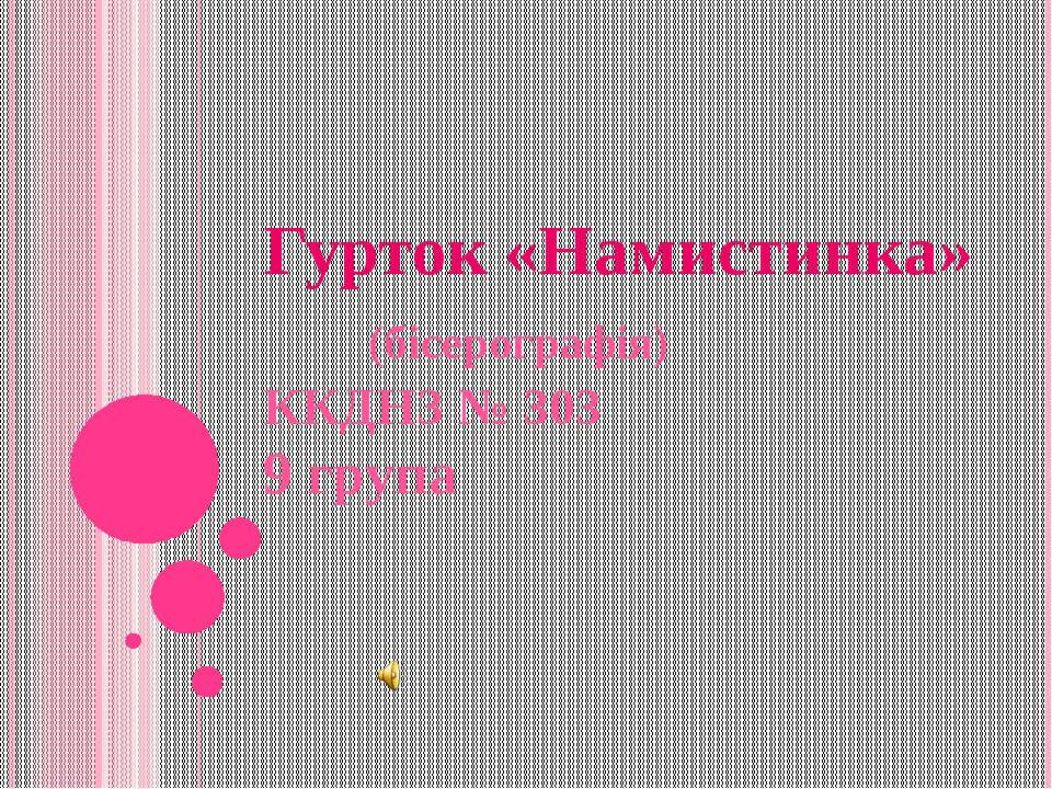 Гурток «Намистинка» (бісерографія) ККДНЗ № 303 9 група