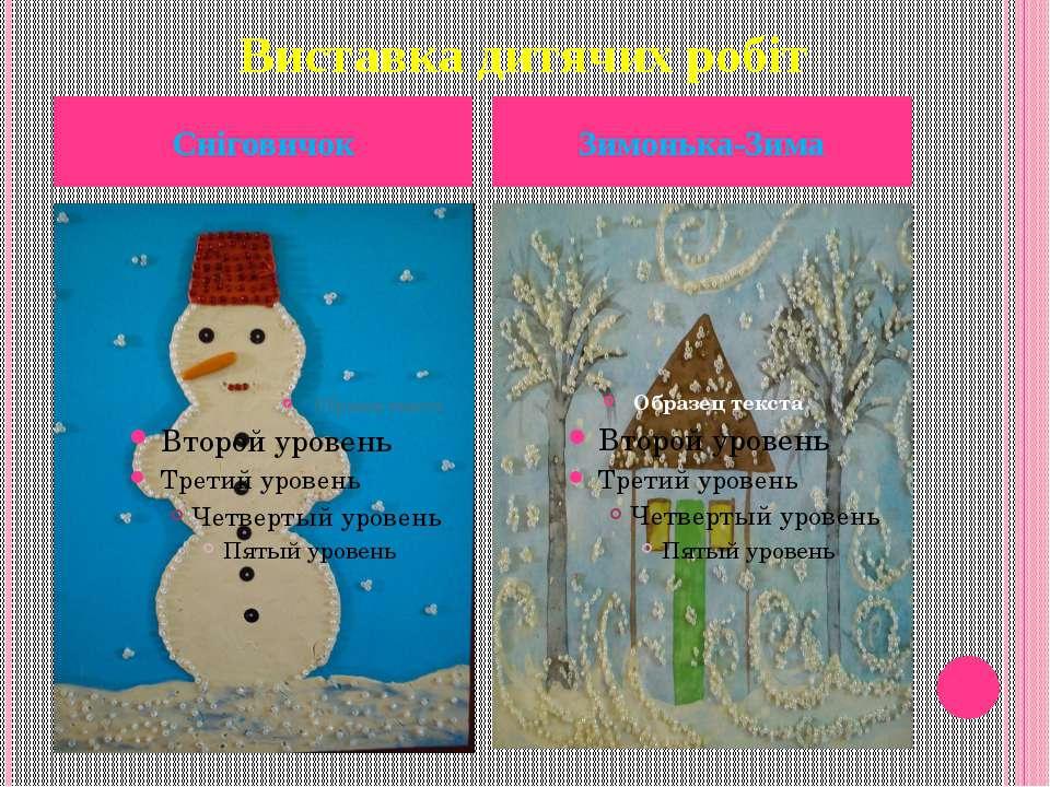 Виставка дитячих робіт Сніговичок Зимонька-Зима