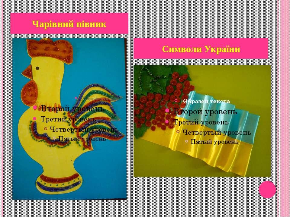 Чарівний півник Символи України