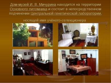 Дом-музей И. В. Мичурина находится на территории Основного питомника и состои...