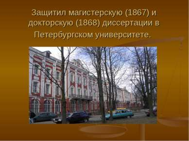Защитил магистерскую (1867) и докторскую (1868) диссертации в Петербургском у...
