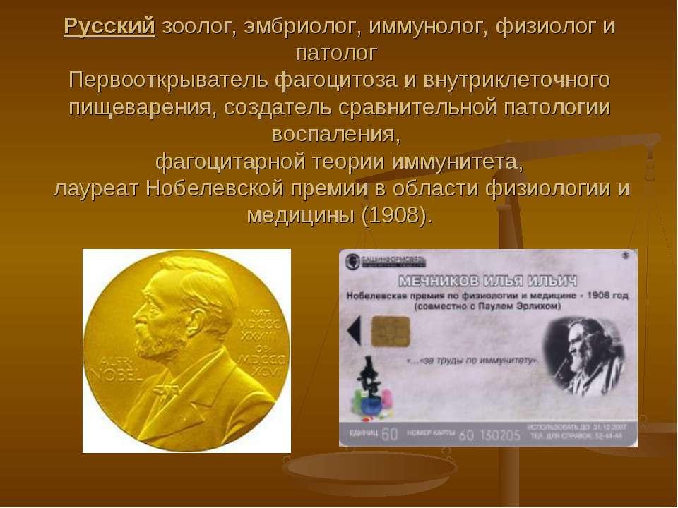 Русский зоолог, эмбриолог, иммунолог, физиолог и патолог Первооткрыватель фаг...