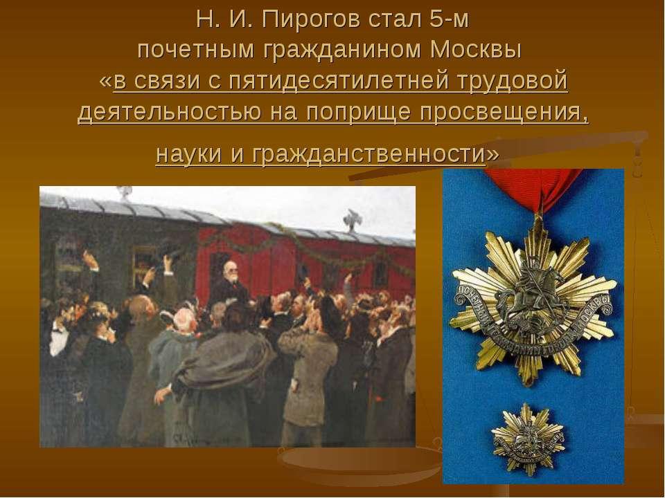 Н.И.Пирогов стал 5-м почетным гражданином Москвы «в связи с пятидесятилетне...