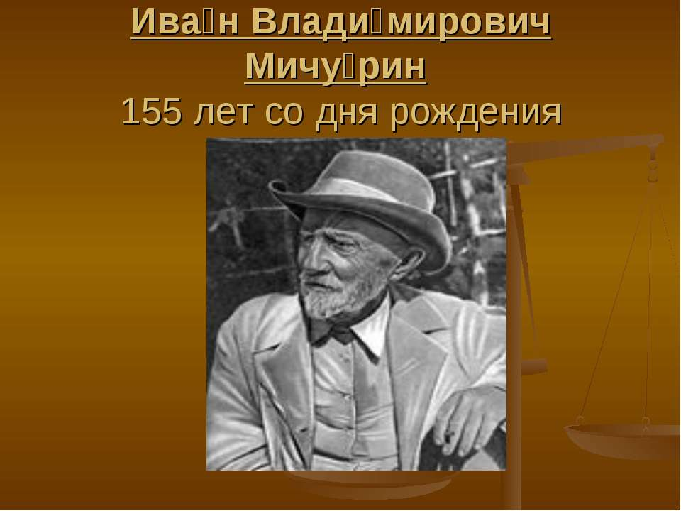 Ива н Влади мирович Мичу рин 155 лет со дня рождения