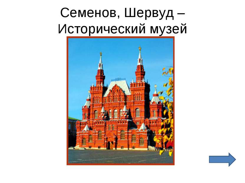 Семенов, Шервуд – Исторический музей