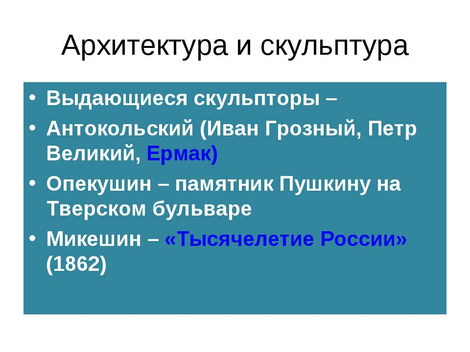 Архитектура и скульптура Выдающиеся скульпторы – Антокольский (Иван Грозный, ...