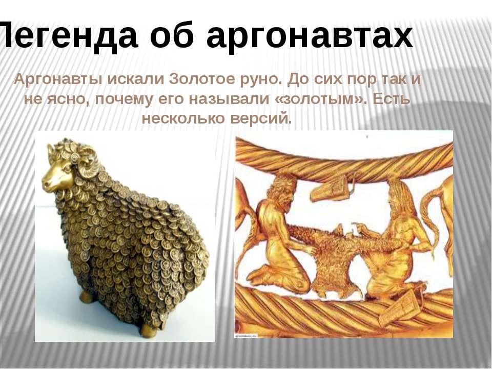 Легенда об аргонавтах Аргонавты искали Золотое руно. До сих пор так и не ясно...
