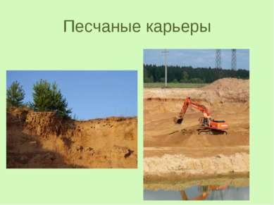 Песчаные карьеры