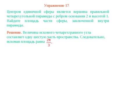 Упражнение 17 Центром единичной сферы является вершина правильной четырехугол...