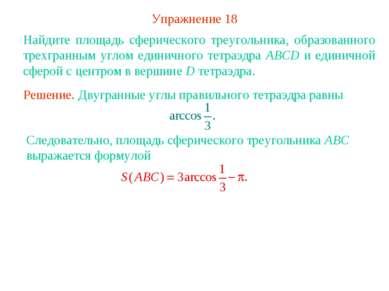 Упражнение 18 Найдите площадь сферического треугольника, образованного трехгр...