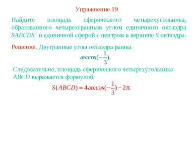 Упражнение 19 Найдите площадь сферического четырехугольника, образованного че...