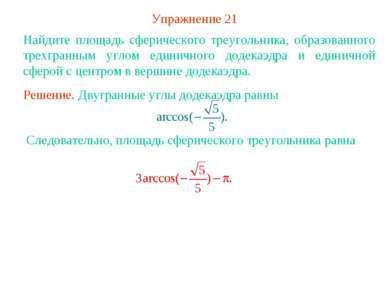 Упражнение 21 Найдите площадь сферического треугольника, образованного трехгр...