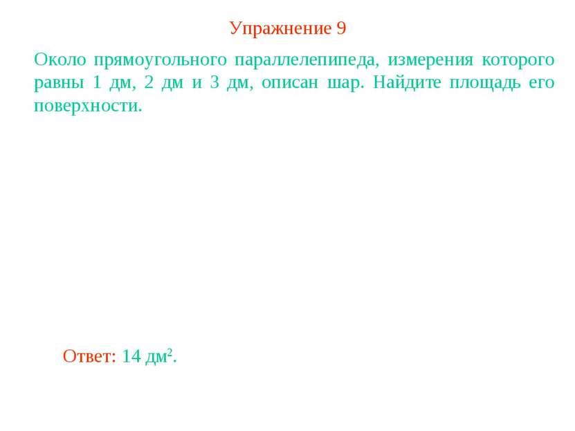 Упражнение 9 Около прямоугольного параллелепипеда, измерения которого равны 1...