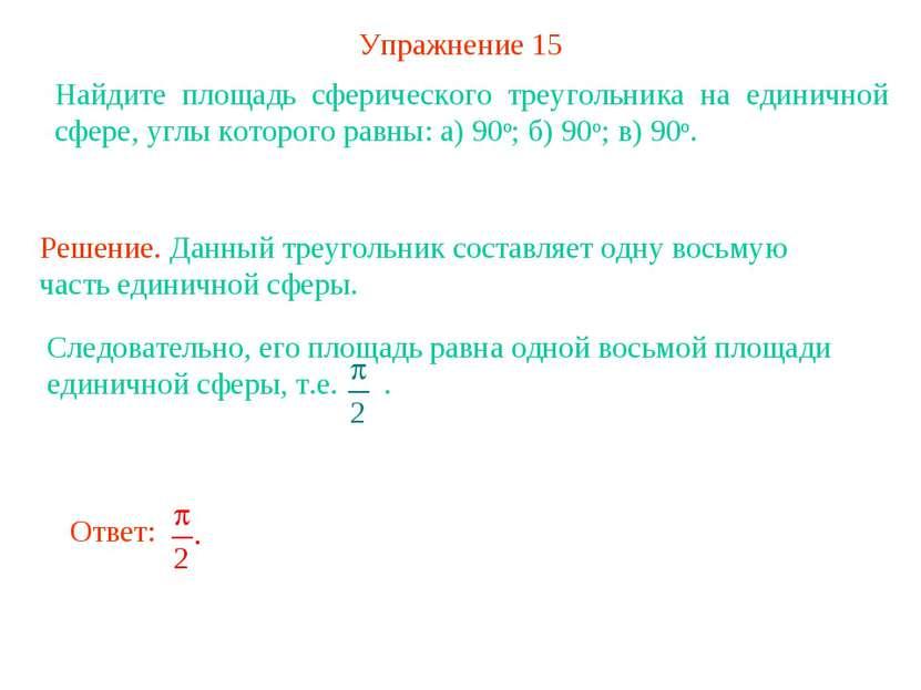 Упражнение 15 Найдите площадь сферического треугольника на единичной сфере, у...