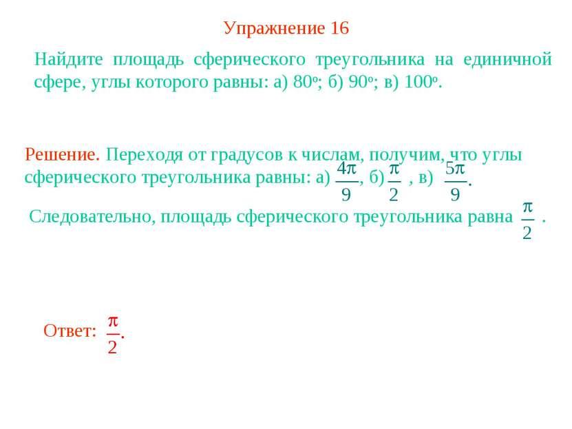 Упражнение 16 Найдите площадь сферического треугольника на единичной сфере, у...