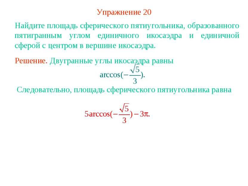 Упражнение 20 Найдите площадь сферического пятиугольника, образованного пятиг...
