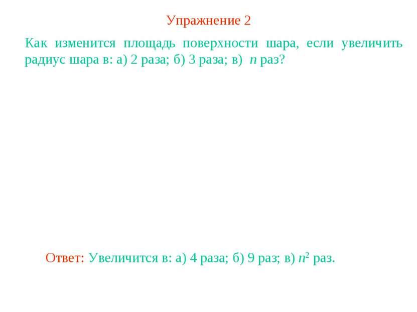 Упражнение 2 Как изменится площадь поверхности шара, если увеличить радиус ша...