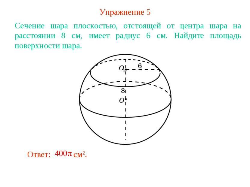 Упражнение 5 Сечение шара плоскостью, отстоящей от центра шара на расстоянии ...