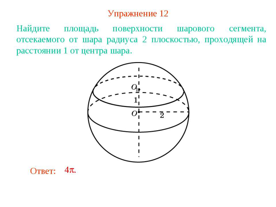 Упражнение 12 Найдите площадь поверхности шарового сегмента, отсекаемого от ш...