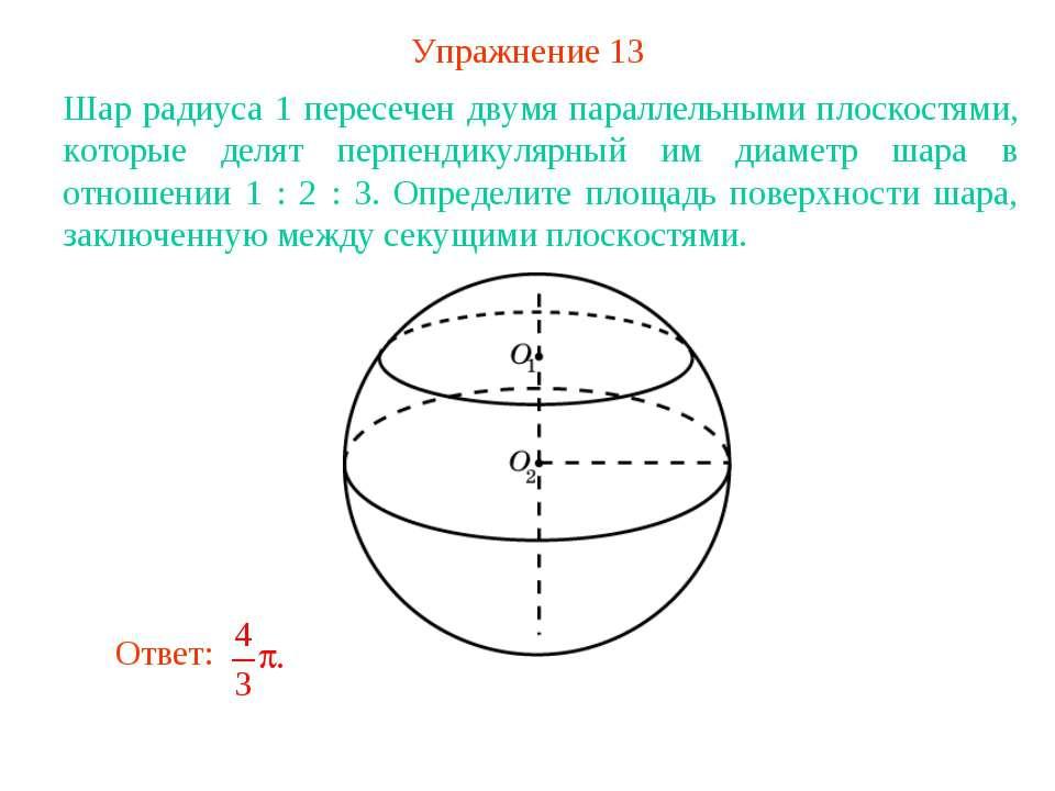 Упражнение 13 Шар радиуса 1 пересечен двумя параллельными плоскостями, которы...
