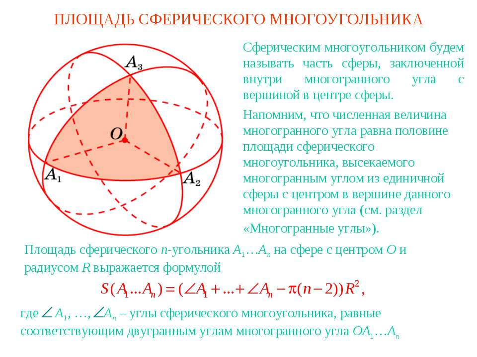 ПЛОЩАДЬ СФЕРИЧЕСКОГО МНОГОУГОЛЬНИКА Сферическим многоугольником будем называт...