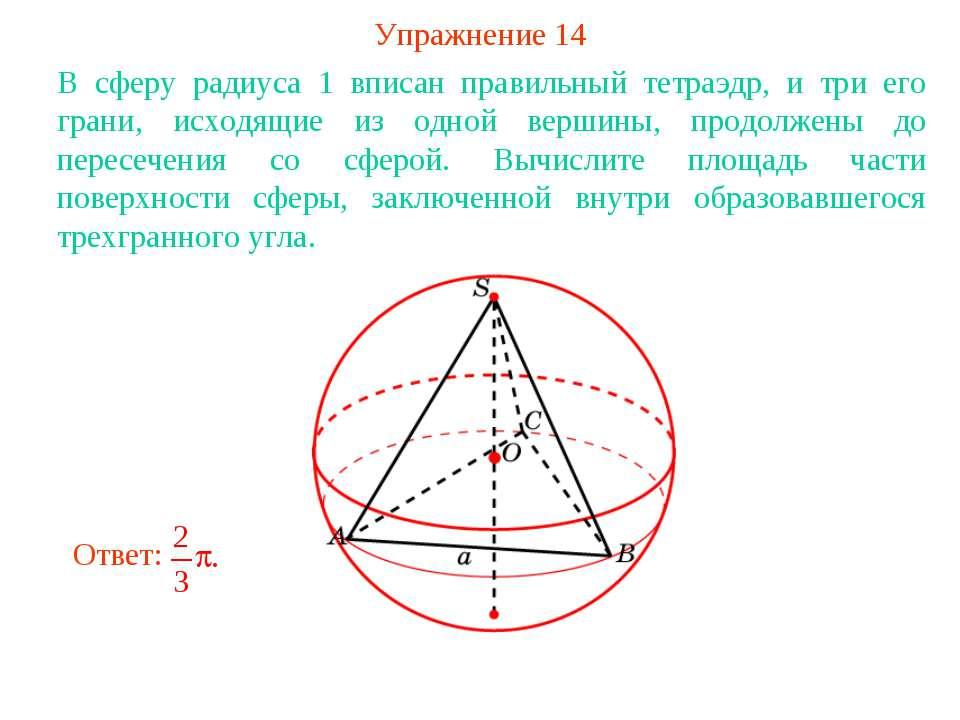 Упражнение 14 В сферу радиуса 1 вписан правильный тетраэдр, и три его грани, ...