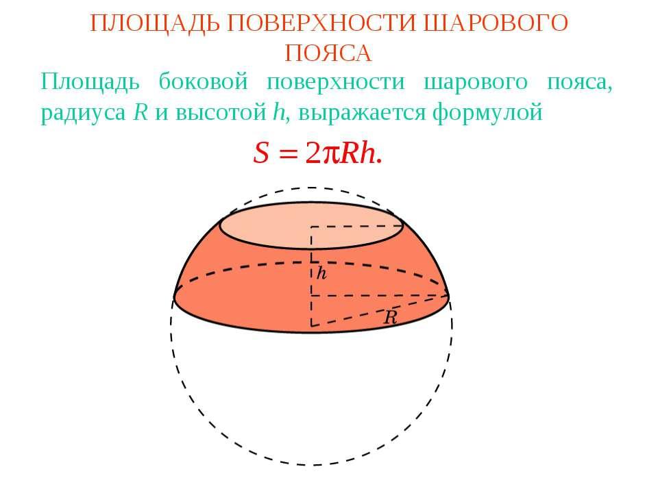 ПЛОЩАДЬ ПОВЕРХНОСТИ ШАРОВОГО ПОЯСА Площадь боковой поверхности шарового пояса...