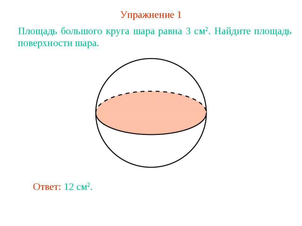 Упражнение 1 Площадь большого круга шара равна 3 см2. Найдите площадь поверхн...