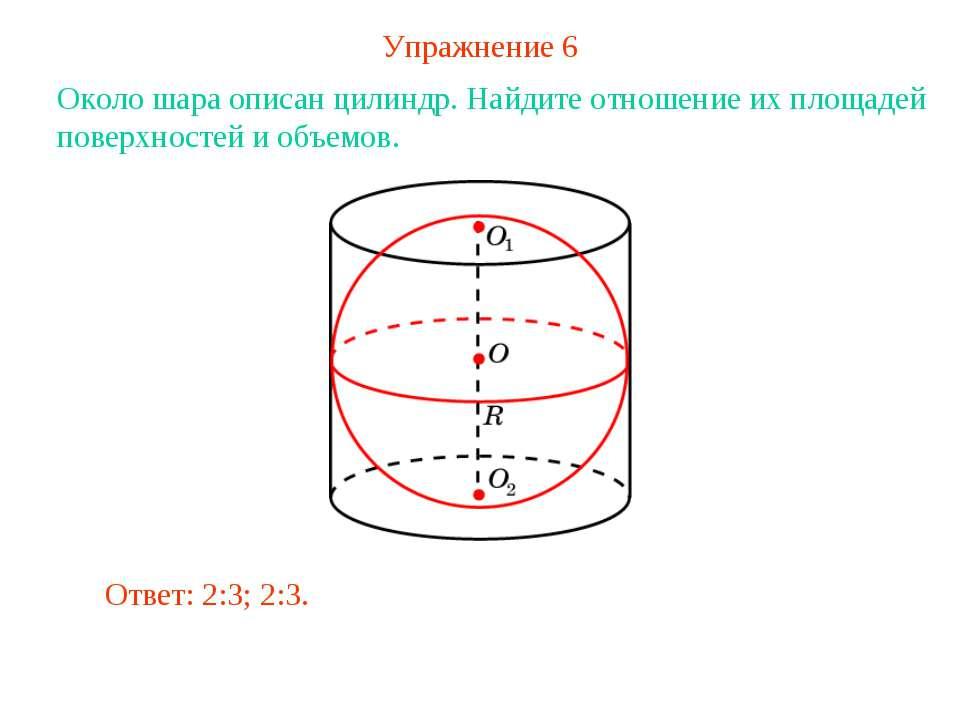 Упражнение 6 Около шара описан цилиндр. Найдите отношение их площадей поверхн...