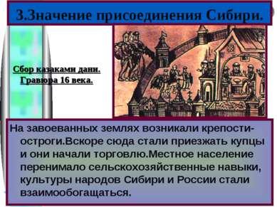 3.Значение присоединения Сибири. На завоеванных землях возникали крепости-ост...