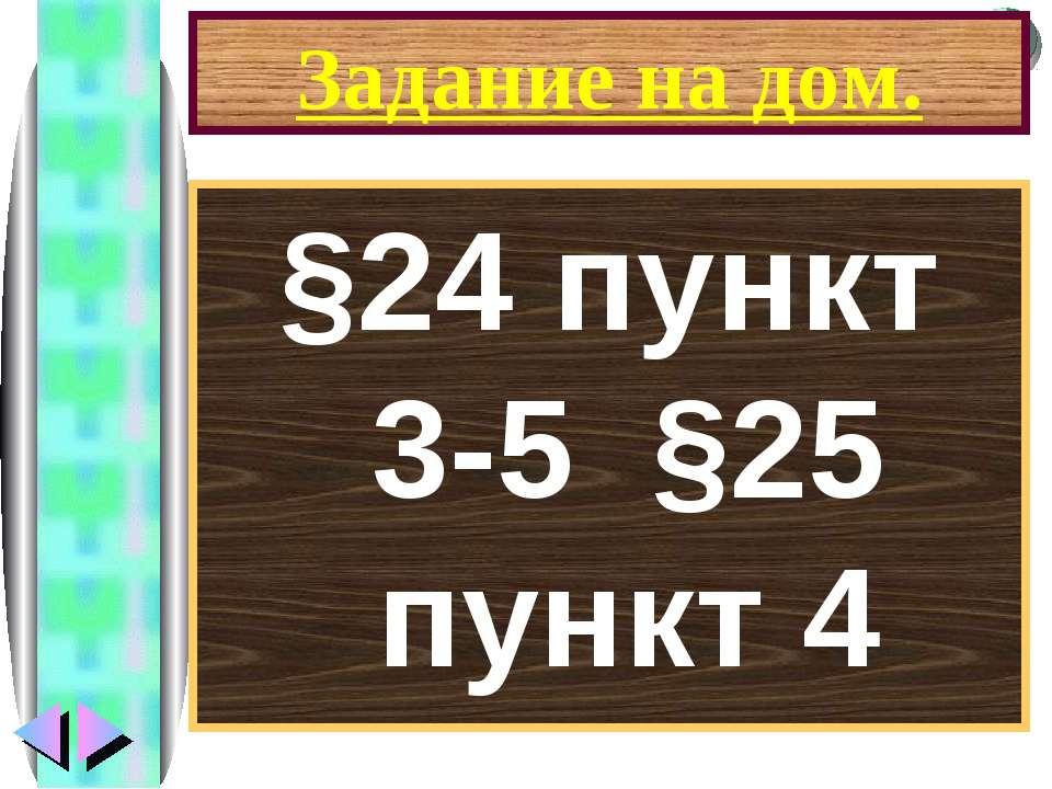 Задание на дом. §24 пункт 3-5 §25 пункт 4 Меню