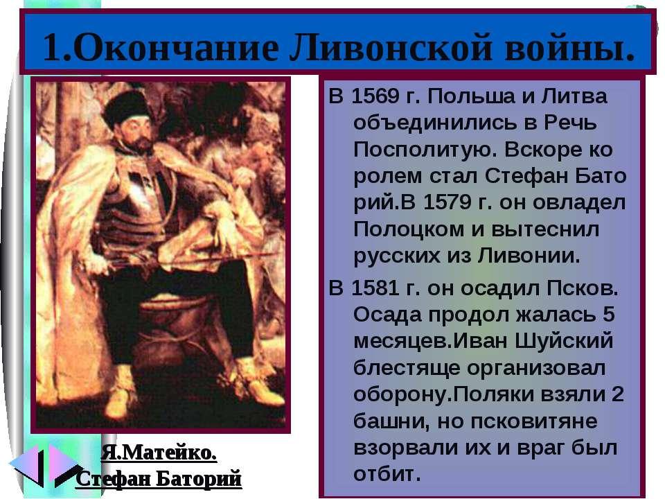 В 1569 г. Польша и Литва объединились в Речь Посполитую. Вскоре ко ролем стал...