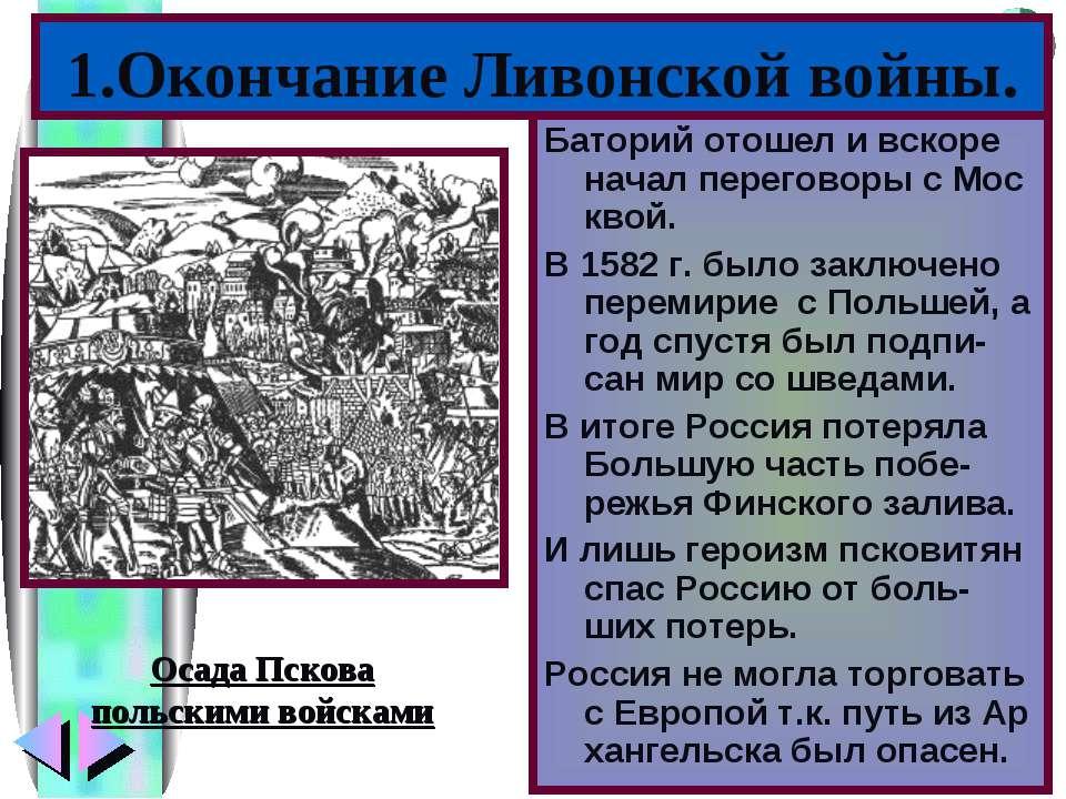 Баторий отошел и вскоре начал переговоры с Мос квой. В 1582 г. было заключено...