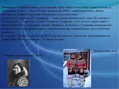 Эскимосы — коренной народ, населяющий территории от восточного края Чукотки д...