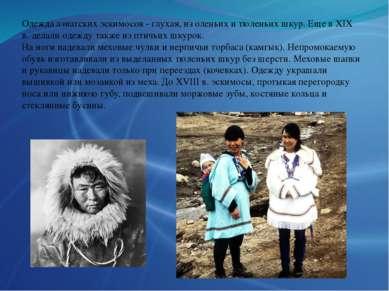 Одежда азиатских эскимосов - глухая, из оленьих и тюленьих шкур. Еще в XIX в....