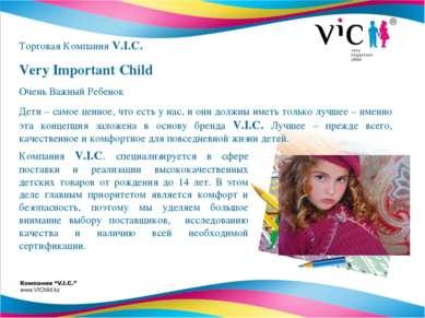 Торговая Компания V.I.C. Very Important Child Очень Важный Ребенок Компания V...