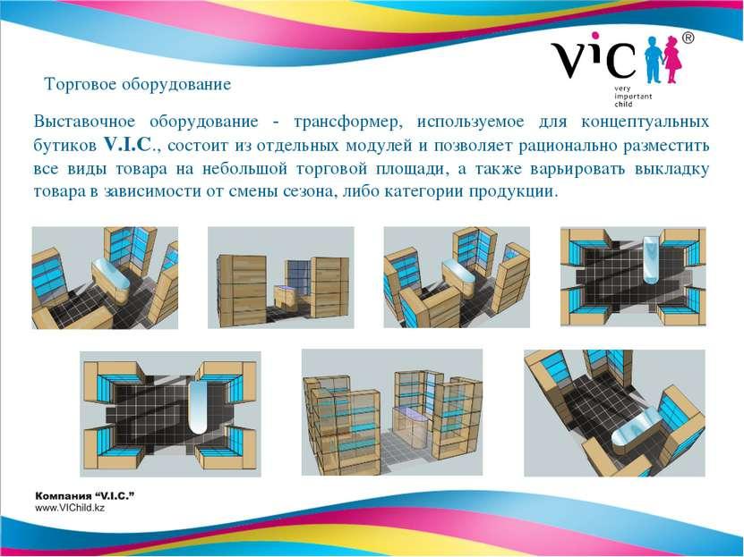 Торговое оборудование Выставочное оборудование - трансформер, используемое дл...