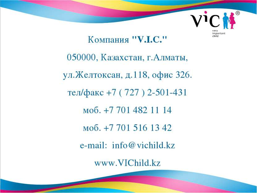 "Компания ""V.I.C."" 050000, Казахстан, г.Алматы, ул.Желтоксан, д.118, офис 326...."