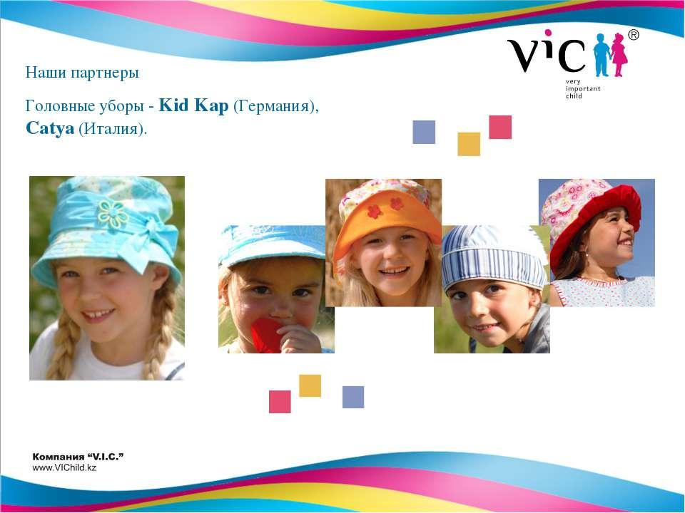 Наши партнеры Головные уборы - Kid Kap (Германия), Catya (Италия).