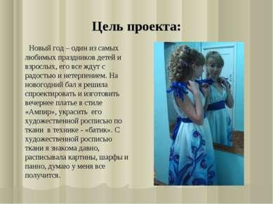 Цель проекта: Новый год – один из самых любимых праздников детей и взрослых, ...
