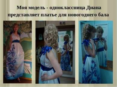 Моя модель - одноклассница Диана представляет платье для новогоднего бала