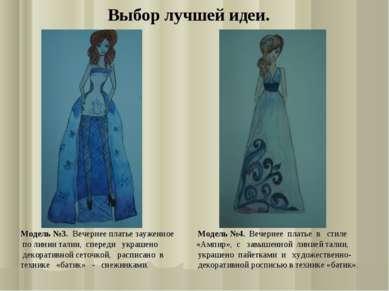 Выбор лучшей идеи. Модель №3. Вечернее платье зауженное Модель №4. Вечернее п...