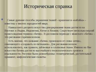 Историческая справка Самые древние способы украшения тканей - крашение и «наб...
