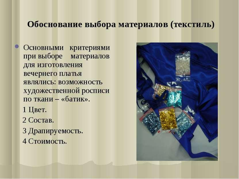 Обоснование выбора материалов (текстиль) Основными критериями при выборе мате...
