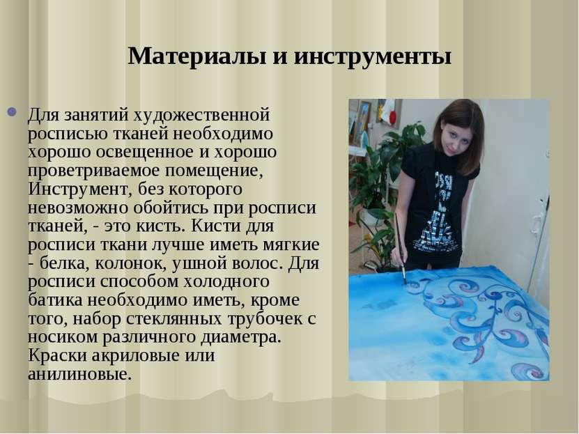 Материалы и инструменты Для занятий художественной росписью тканей необходимо...